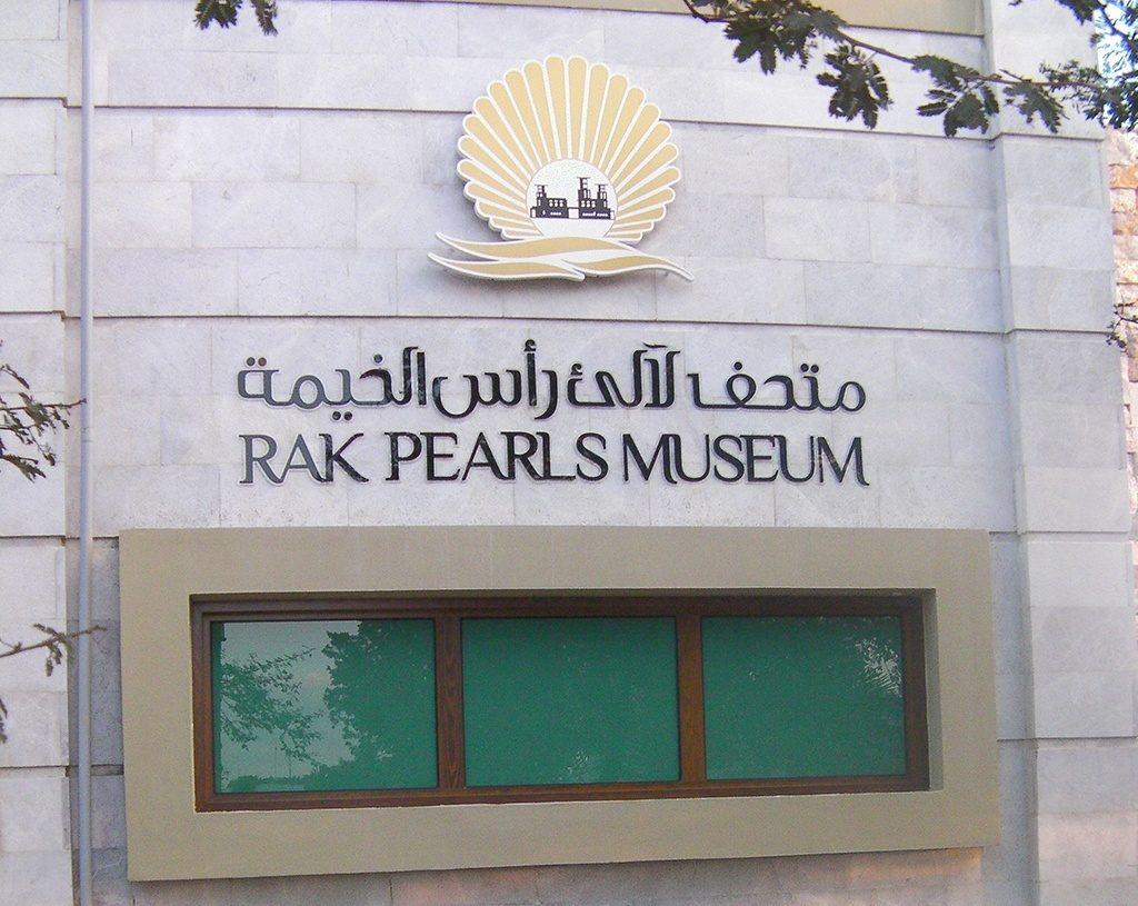 Dubai-Pearl-Museum