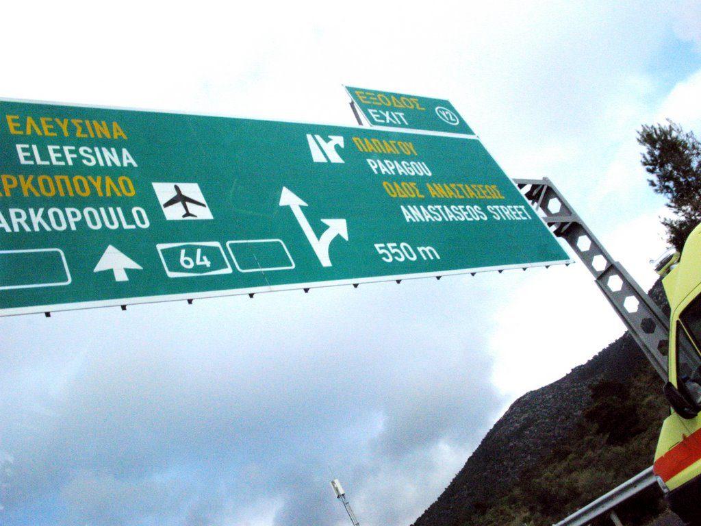 Autopista-en-Atenas