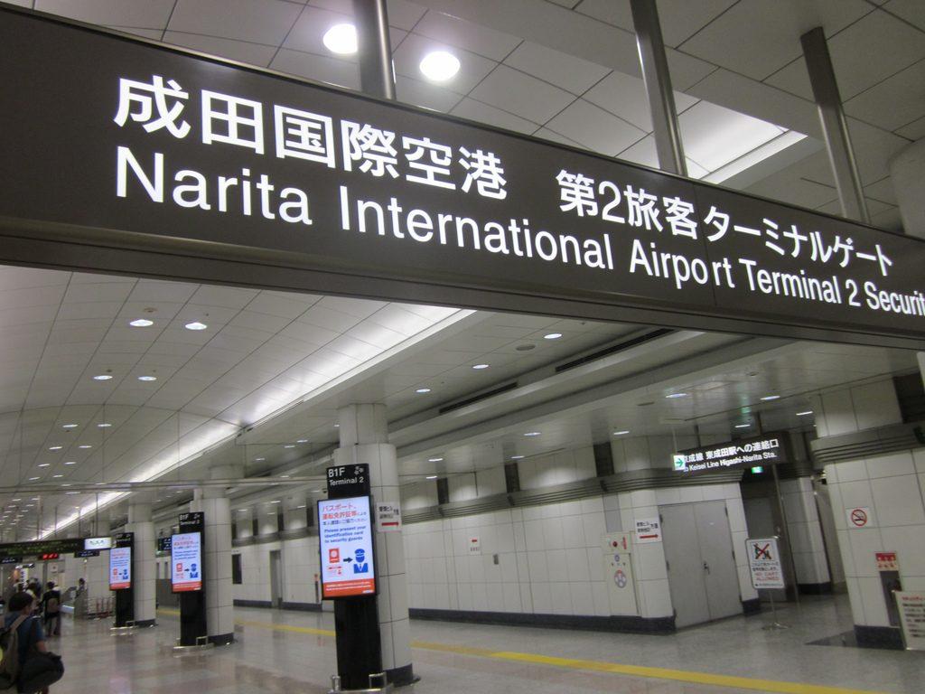 Interior-del-Aeropuerto-Internacional-de-Narita-1